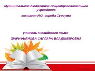 Муниципальное бюджетное общеобразовательное учреждение гимназия №2 города Су