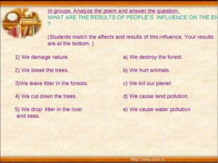 In groups. Analyze the poem and answer the question: WHAT ARE THE RESULTS OF