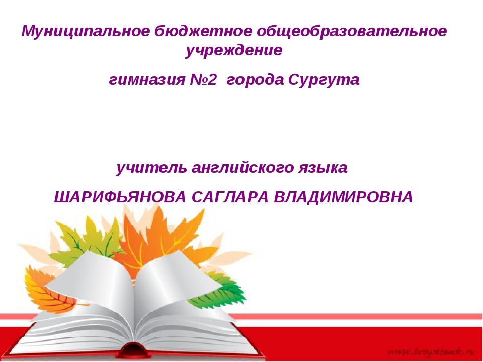 Муниципальное бюджетное общеобразовательное учреждение гимназия №2 города Су...