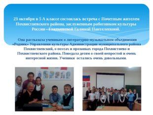 Она рассказала ученикам о литературно-музыкальном объединения «Родник» Управ