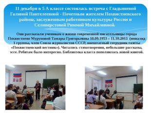 11 декабря в 5 А классе состоялась встреча с Гладышевой Галиной Пантелеевной