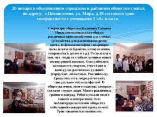20 января в объединенном городском и районном обществе слепых по адресу: г.По