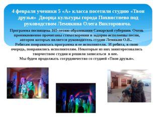 4 февраля ученики 5 «А» класса посетили студию «Твои друзья» Дворца культуры
