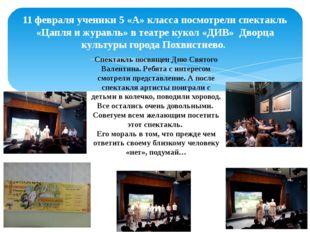 11 февраля ученики 5 «А» класса посмотрели спектакль «Цапля и журавль» в теат