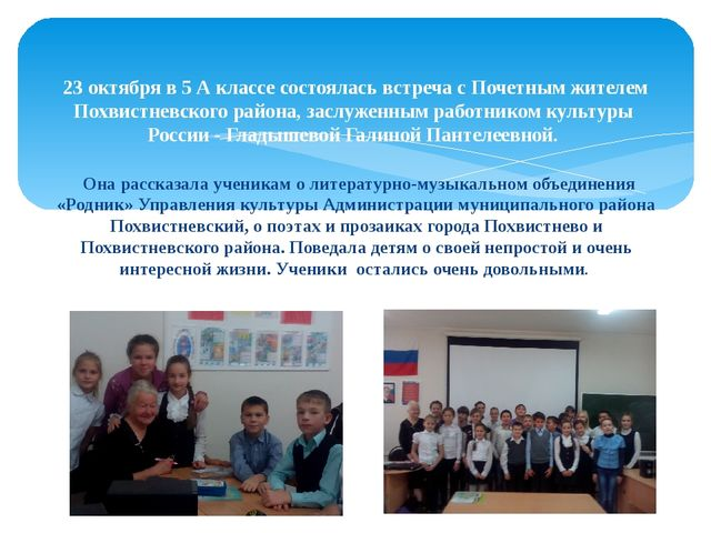 Она рассказала ученикам о литературно-музыкальном объединения «Родник» Управ...