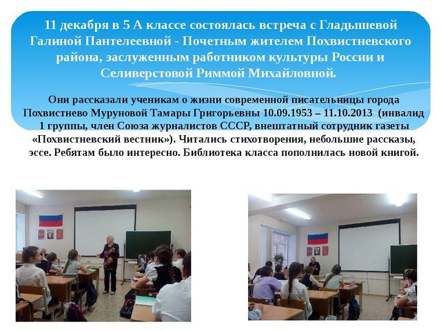 11 декабря в 5 А классе состоялась встреча с Гладышевой Галиной Пантелеевной...