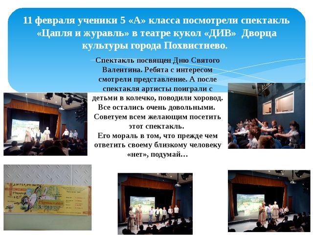 11 февраля ученики 5 «А» класса посмотрели спектакль «Цапля и журавль» в теат...