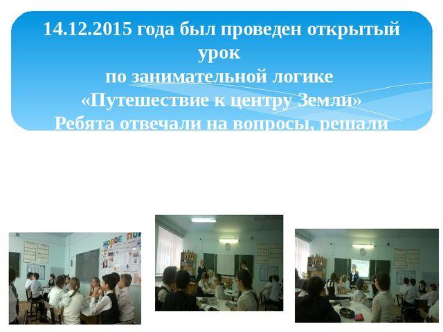 14.12.2015 года был проведен открытый урок по занимательной логике «Путешеств...