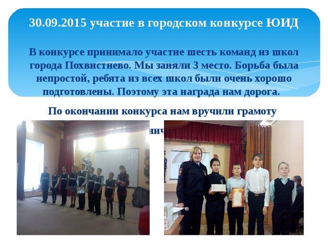 В конкурсе принимало участие шесть команд из школ города Похвистнево. Мы заня...