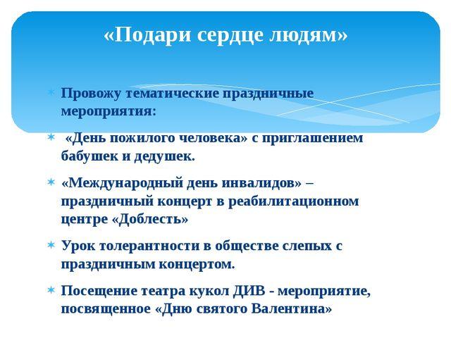Провожу тематические праздничные мероприятия: «День пожилого человека» с приг...