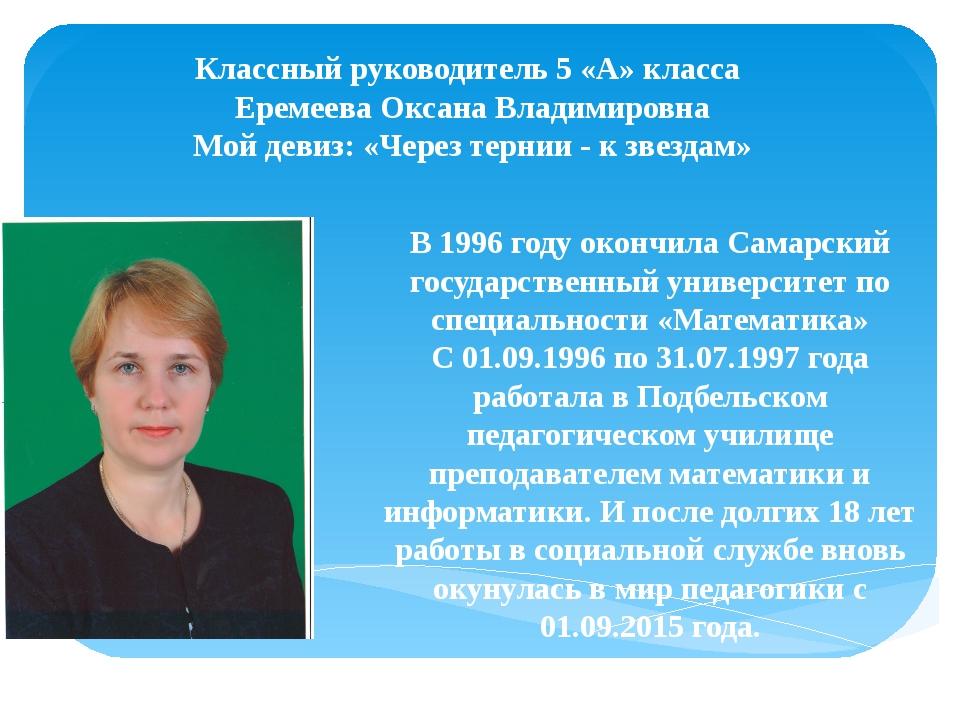 Классный руководитель 5 «А» класса Еремеева Оксана Владимировна Мой девиз: «Ч...