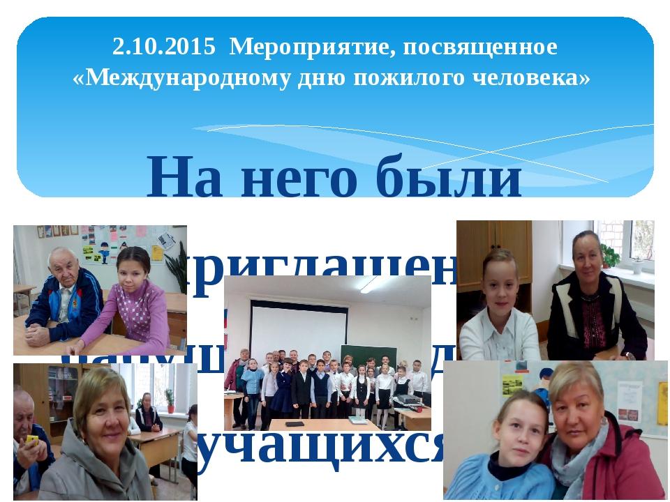 На него были приглашены бабушки и дедушки учащихся. Присутствовали бабушки: Т...