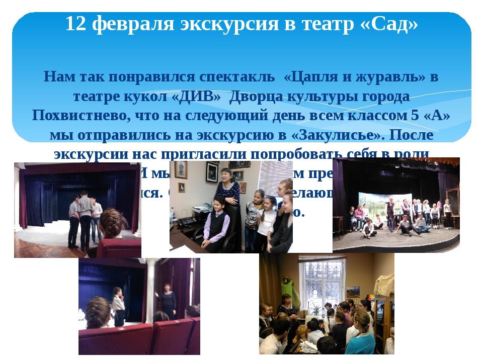 Нам так понравился спектакль «Цапля и журавль» в театре кукол «ДИВ» Дворца ку...