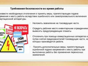 Требования безопасности во время работы Произвести необходимые отключения и п