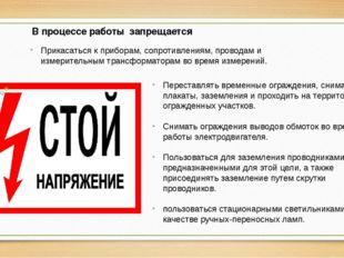В процессе работы запрещается Переставлять временные ограждения, снимать плак