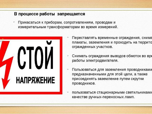 В процессе работы запрещается Переставлять временные ограждения, снимать плак...
