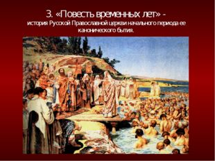 3. «Повесть временных лет» - история Русской Православной церкви начального п