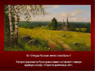 б) «Откуда Русская земля стала быть»? Распространение на Руси православия сос