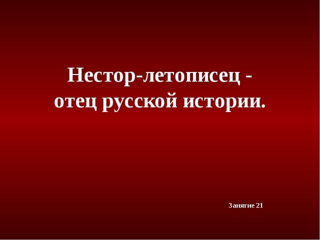 Нестор-летописец - отец русской истории. Занятие 21