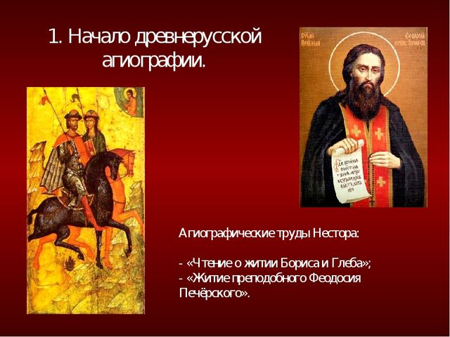Агиографические труды Нестора: «Чтение о житии Бориса и Глеба»; - «Житие преп...
