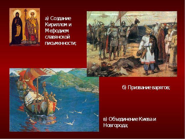 а) Создание Кириллом и Мефодием славянской письменности; б) Призвание варягов...