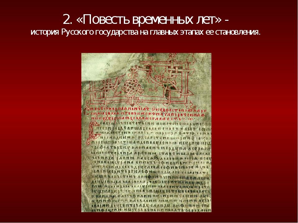 2. «Повесть временных лет» - история Русского государства на главных этапах е...