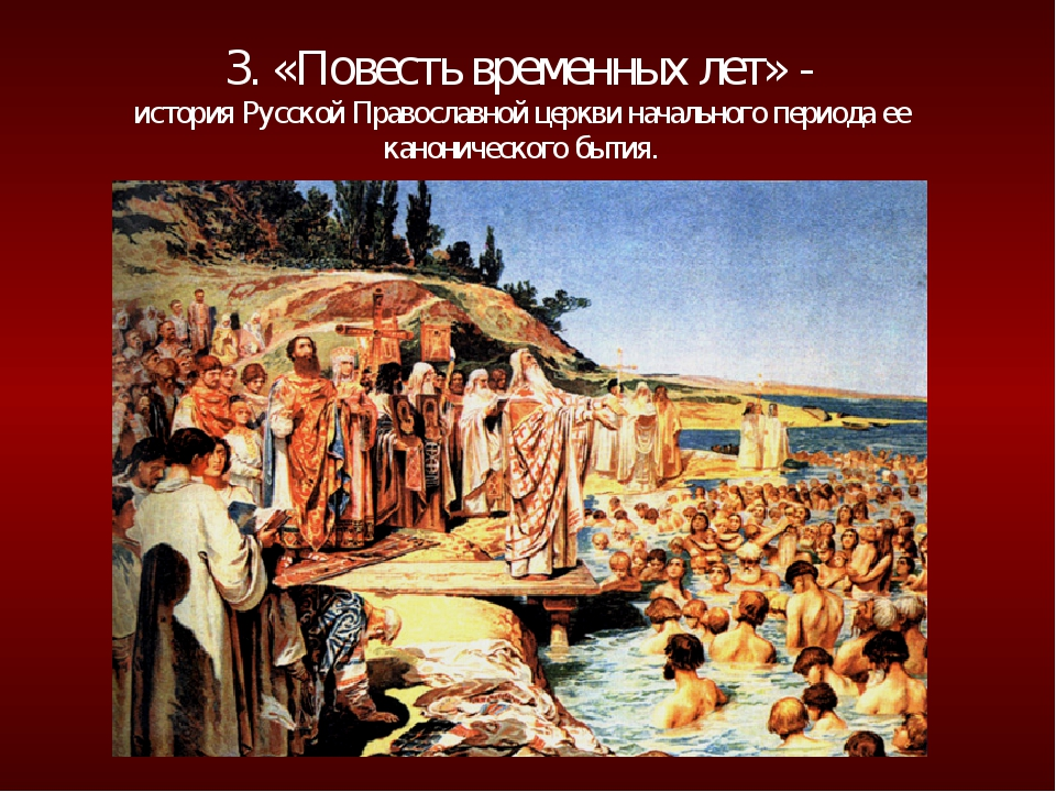 3. «Повесть временных лет» - история Русской Православной церкви начального п...