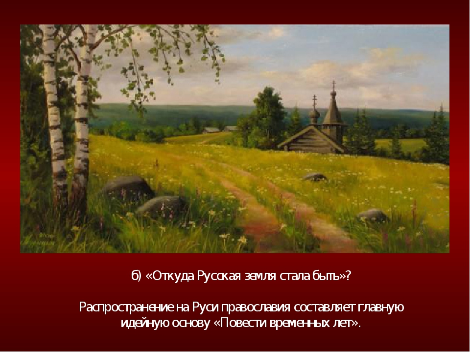 б) «Откуда Русская земля стала быть»? Распространение на Руси православия сос...