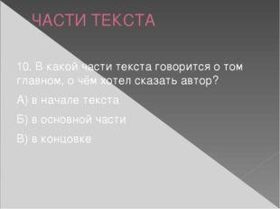 ЧАСТИ ТЕКСТА 10. В какой части текста говорится о том главном, о чём хотел ск