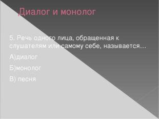 Диалог и монолог 5. Речь одного лица, обращенная к слушателям или самому себе