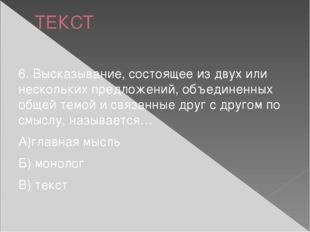 ТЕКСТ 6. Высказывание, состоящее из двух или нескольких предложений, объедине