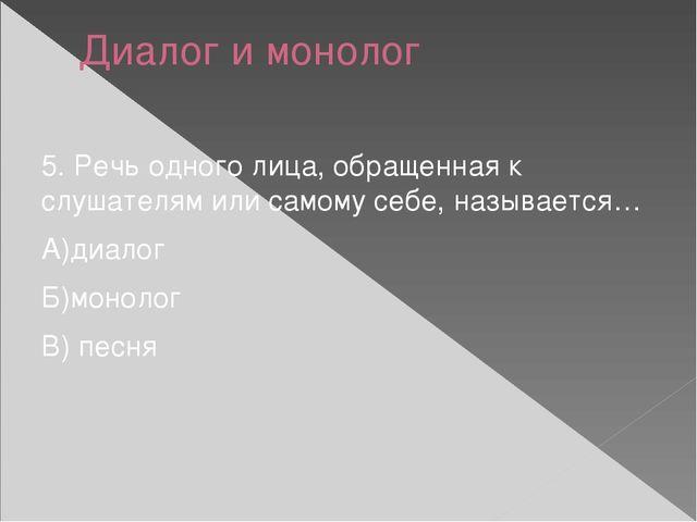Диалог и монолог 5. Речь одного лица, обращенная к слушателям или самому себе...