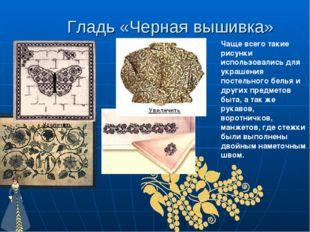Гладь «Черная вышивка» Чаще всего такие рисунки использовались для украшения