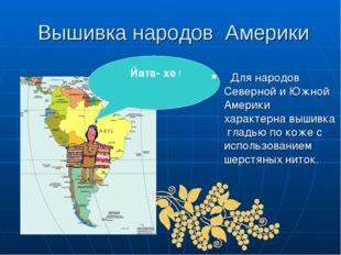 Вышивка народов Америки Йата- хе ! Для народов Северной и Южной Америки хара