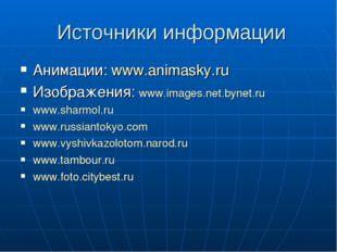 Источники информации Анимации: www.animasky.ru Изображения: www.images.net.b
