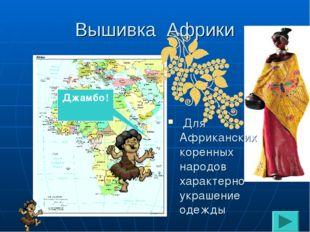 Вышивка Африки Для Африканских коренных народов характерно украшение одежды