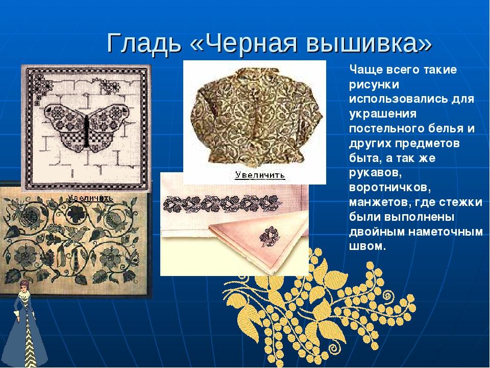 Гладь «Черная вышивка» Чаще всего такие рисунки использовались для украшения...