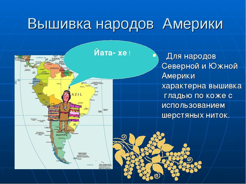 Вышивка народов Америки Йата- хе ! Для народов Северной и Южной Америки хара...