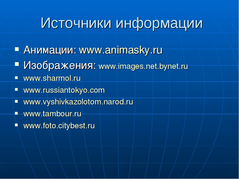 Источники информации Анимации: www.animasky.ru Изображения: www.images.net.b...