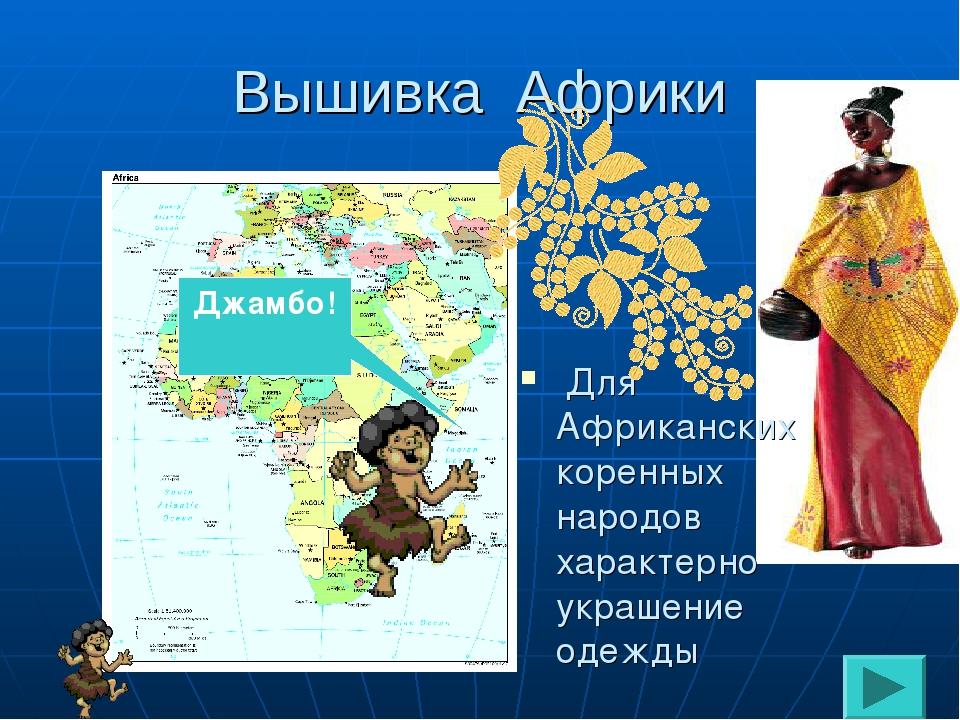 Вышивка Африки Для Африканских коренных народов характерно украшение одежды...