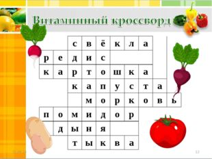 * * свёкла редис картошка капуста морков