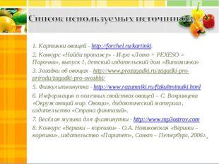 1. Картинки овощей - http://forchel.ru/kartinki. 2. Конкурс «Найди пропажу» -