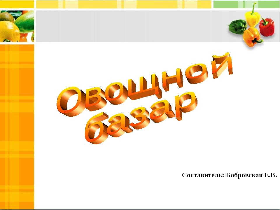 Составитель: Бобровская Е.В.