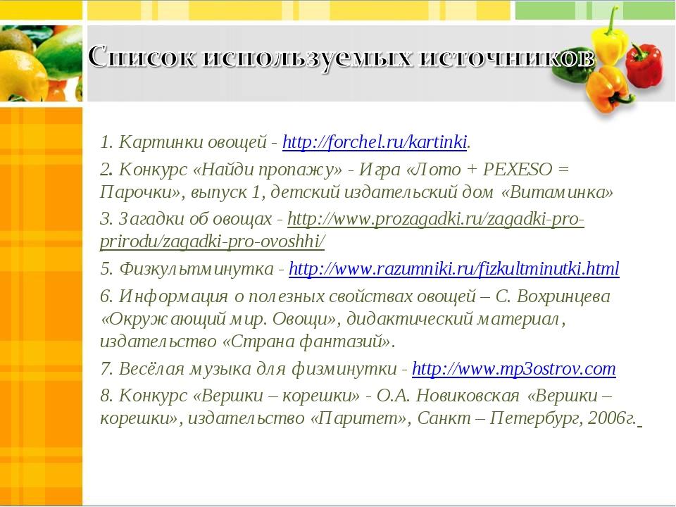 1. Картинки овощей - http://forchel.ru/kartinki. 2. Конкурс «Найди пропажу» -...