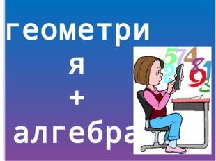 геометрия + алгебра