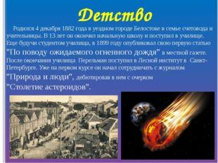 Детство Родился 4 декабря 1882 года в уездном городе Белостоке в семье счетов