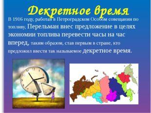 Декретное время В 1916 году, работая в Петроградском Особом совещании по топл
