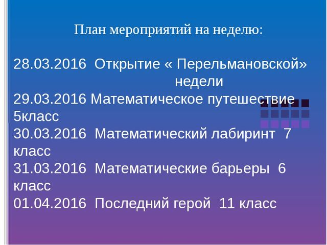План мероприятий на неделю: 28.03.2016 Открытие « Перельмановской» недели 29...