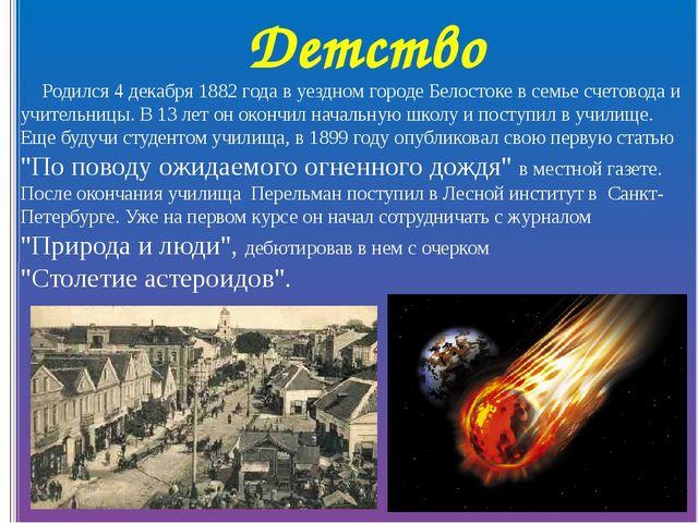 Детство Родился 4 декабря 1882 года в уездном городе Белостоке в семье счетов...