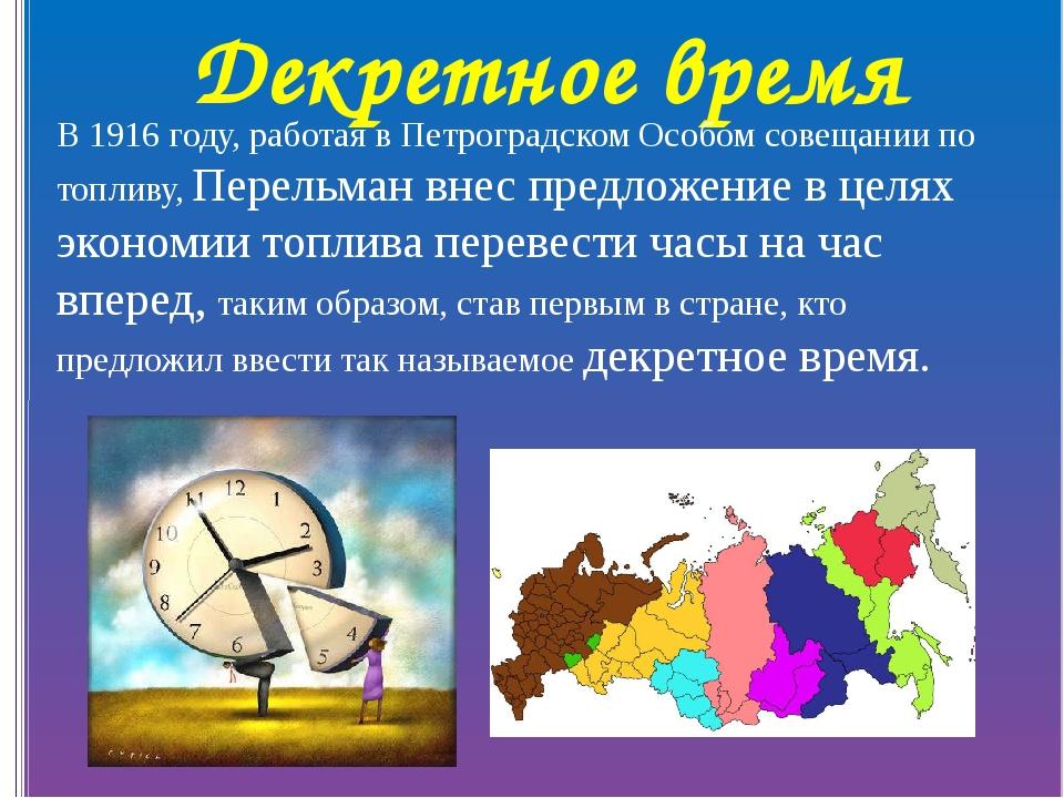 Декретное время В 1916 году, работая в Петроградском Особом совещании по топл...